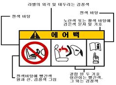 에어백이 설치 된 앞좌석에는 뒤보기 설치 금지 사망이나 심각한 부상을 입을 수 있음