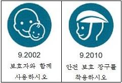 9.2002 보호자와 함께 사용하시오., 9.2010 안전 보호 장구를 착용하시오.